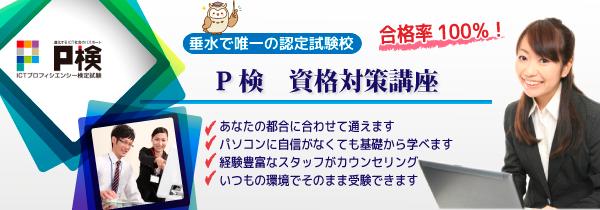 P検資格対策講座