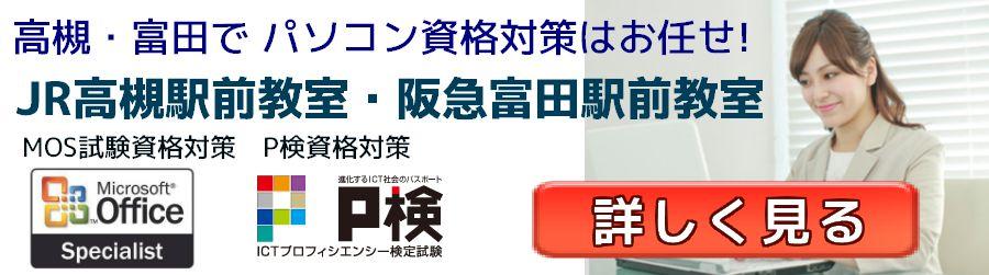 高槻・摂津富田でパソコンの資格を勉強するなら パソコン市民IT講座 阪急富田駅前教室