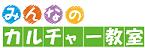 みんなのカルチャー教室 大阪市 堺市 和泉市 高槻市 神戸市のカルチャースクール