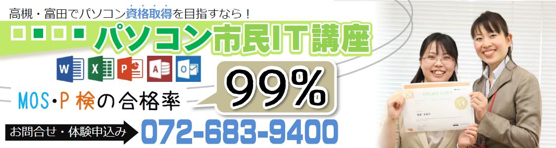 高槻・摂津富田でパソコンの資格を勉強するなら パソコン市民IT講座 JR高槻駅前教室