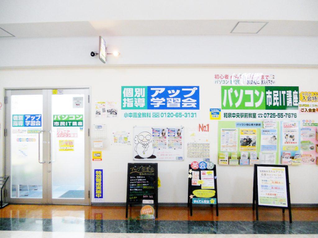 和泉市のパソコン市民IT講座J和泉中央駅前教室 外観