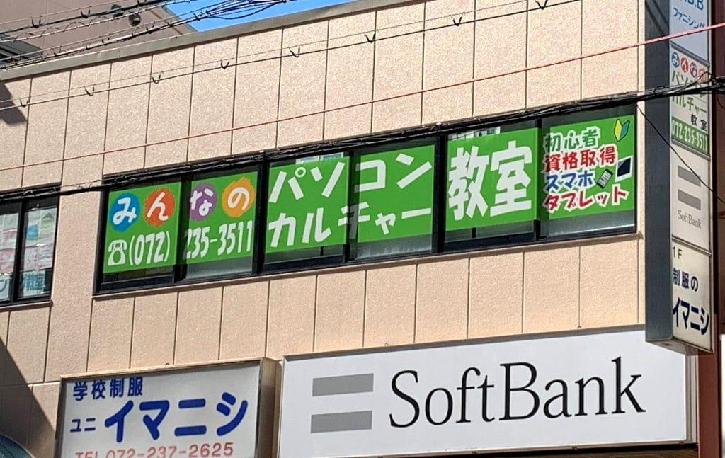 堺市、東区、北野田のパソコン教室。パソコン市民IT講座。外観。